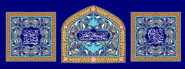 تصویر از پرچم ولادت سرداران کربلا مدل0412