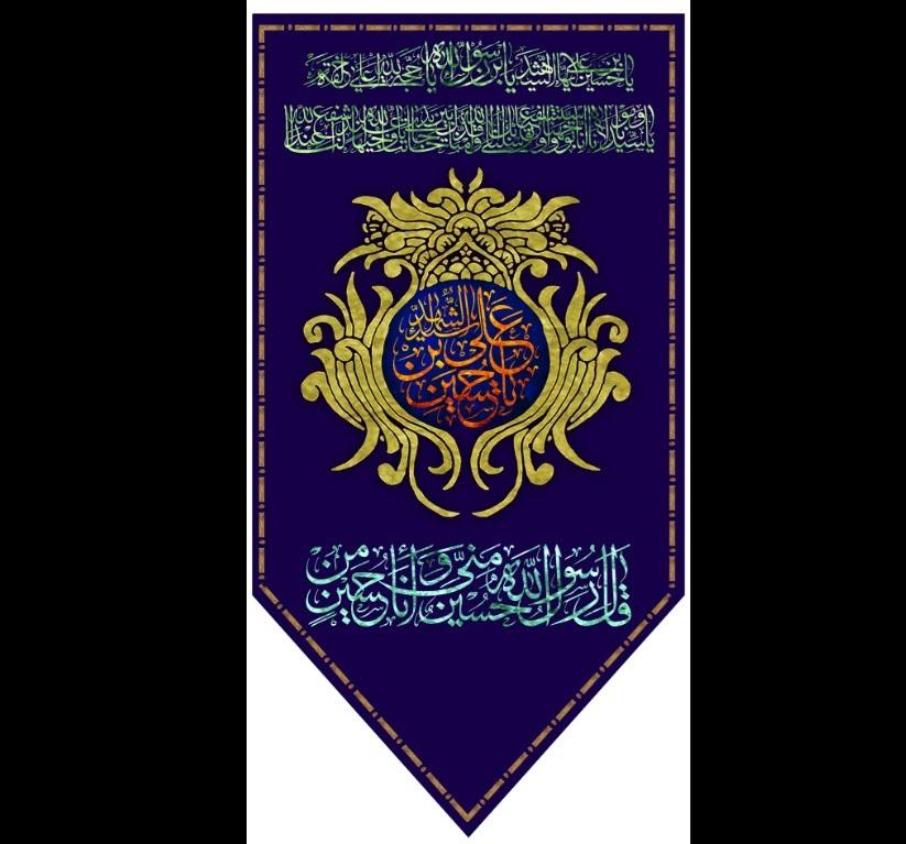 تصویر از پرچم ولادت سرداران کربلا مدل0400