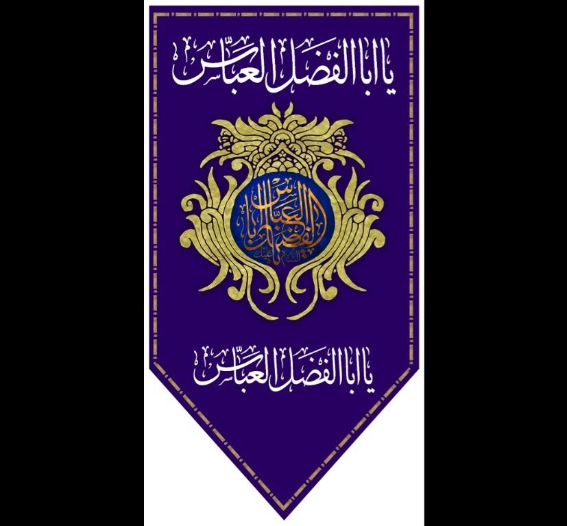 تصویر از پرچم ولادت سرداران کربلا مدل0401