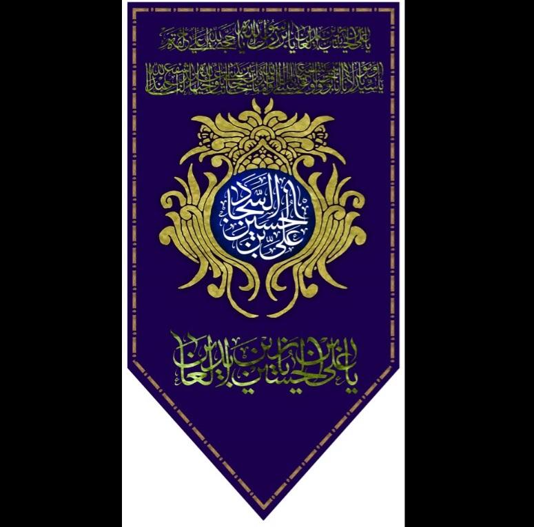 تصویر از پرچم ولادت سرداران کربلا مدل0402