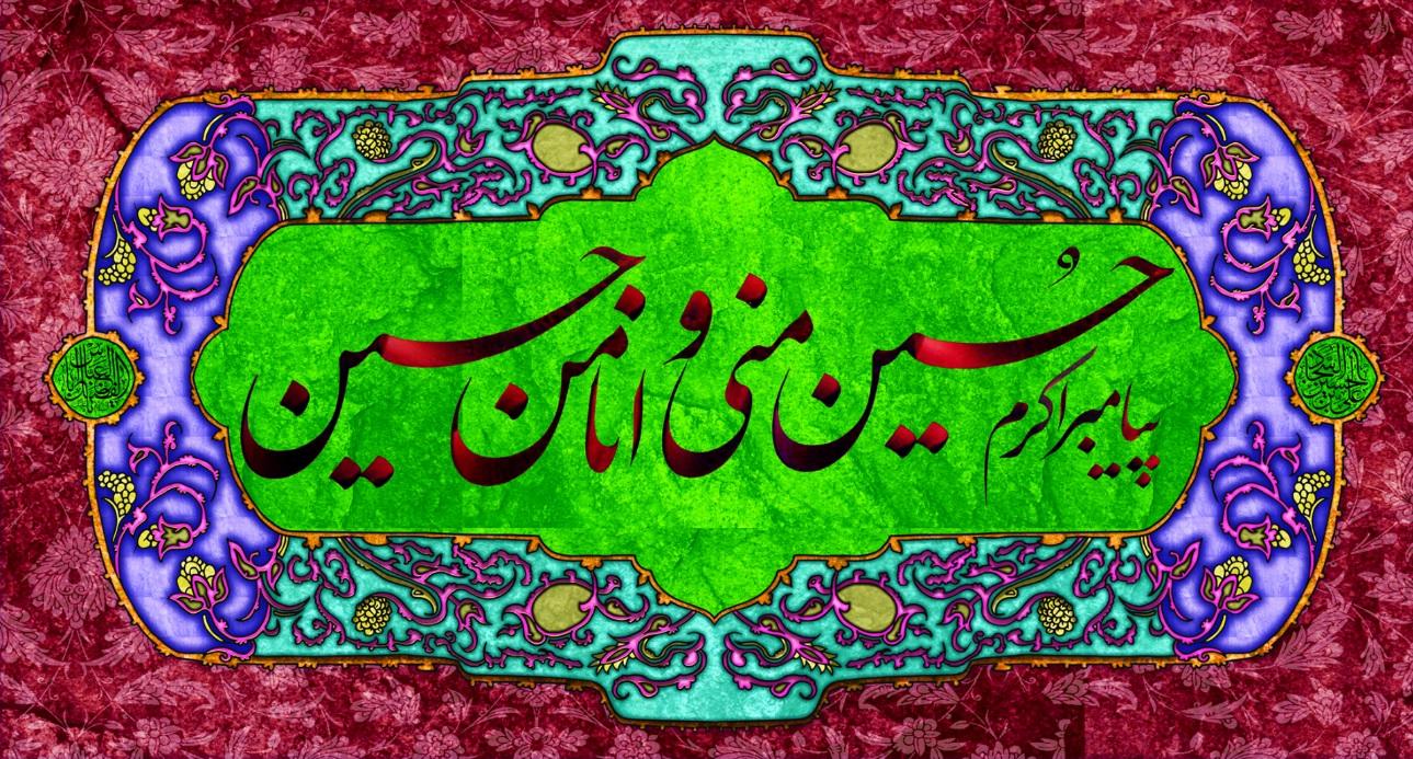 تصویر از پرچم ولادت سرداران کربلا مدل0398