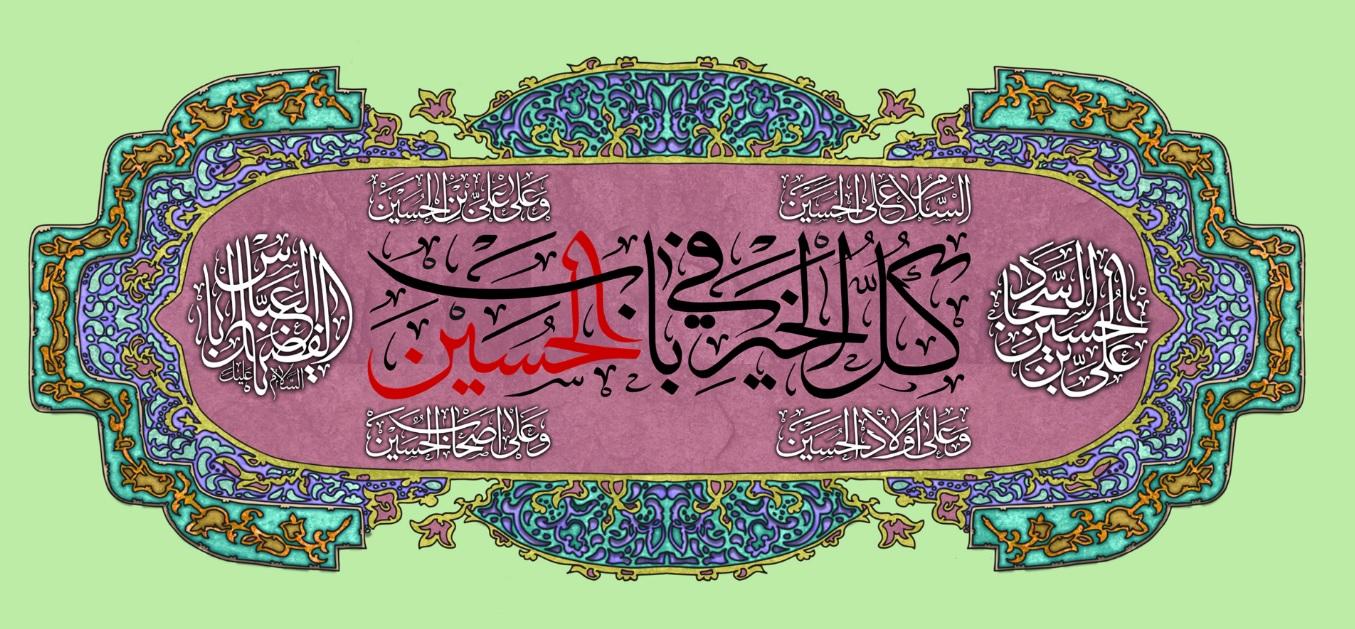 تصویر از پرچم ولادت سرداران کربلا مدل0396