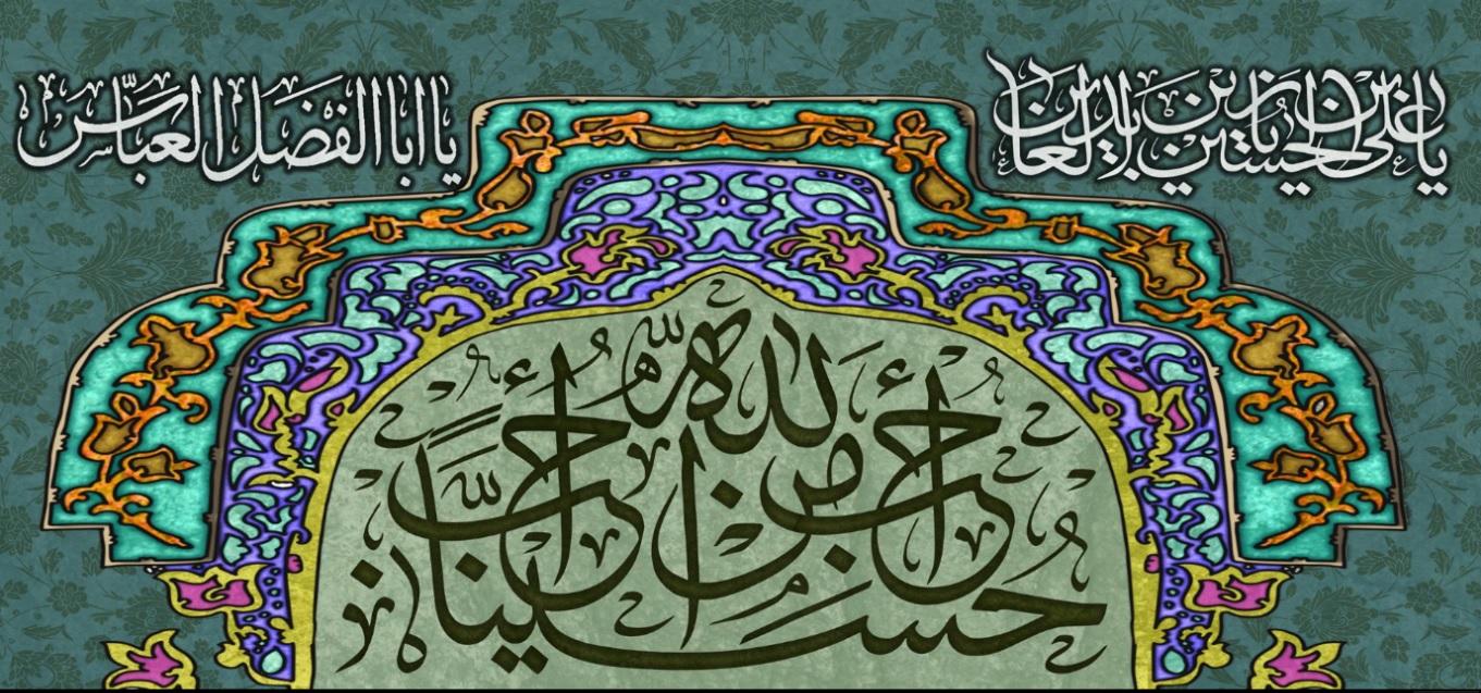 تصویر از پرچم ولادت سرداران کربلا مدل0397