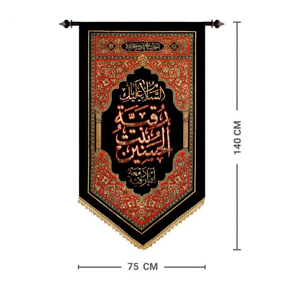تصویر از پلاکارد عمودی السلام علیک یا رقیه بنت الحسین کد ۲۲۳