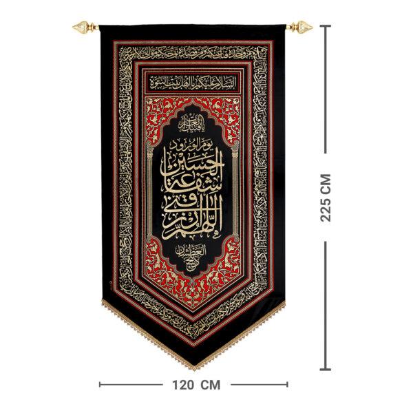 تصویر از پلاکارد عمودی اللهم ارزقنی شفاعه الحسین یوم الورود کد ۲۳۰