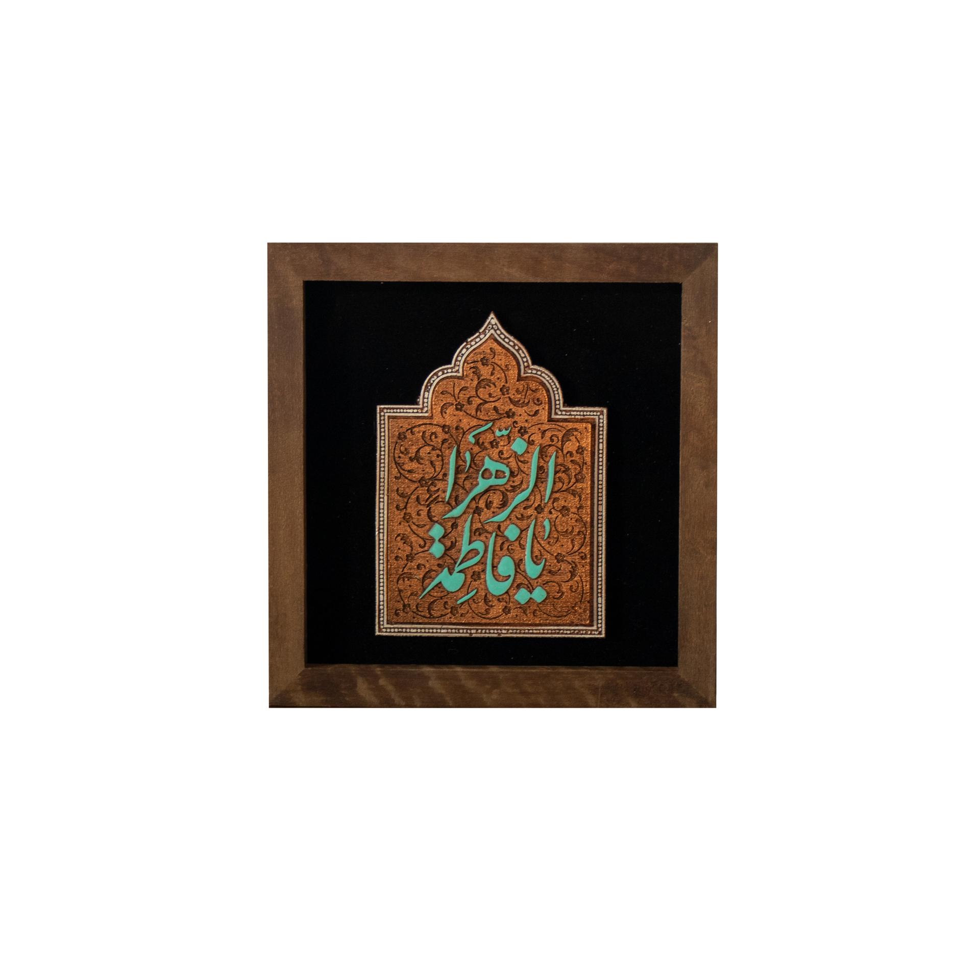 تصویر از قاب جانان / نقش محراب حضرت فاطمه الزهرا(س)