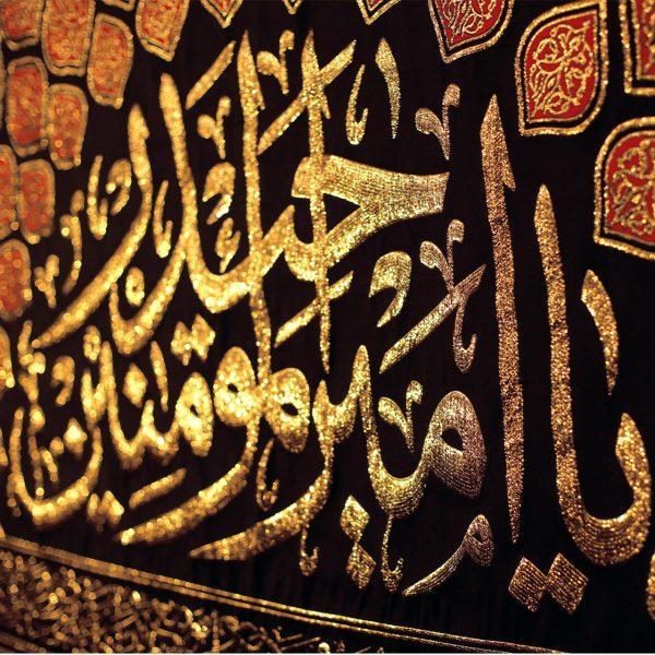 تصویر از پلاکارد افقی یا امیر المؤمنین حیدر کد ۴۴