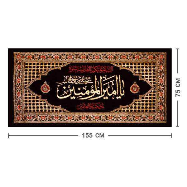 تصویر از پلاکارد افقی یا امیر المؤمنین علی بن ابیطالب کد ۵