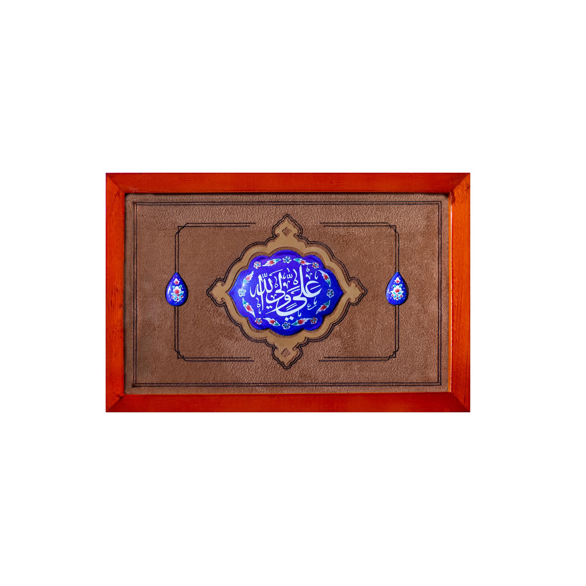 تصویر از قاب یاسین علی ولی الله