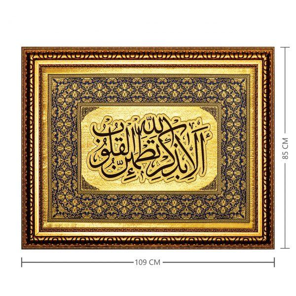 تصویر از تابلو زرین بافت الا بذکر الله تطمئن القلوب کد ۷۰۱