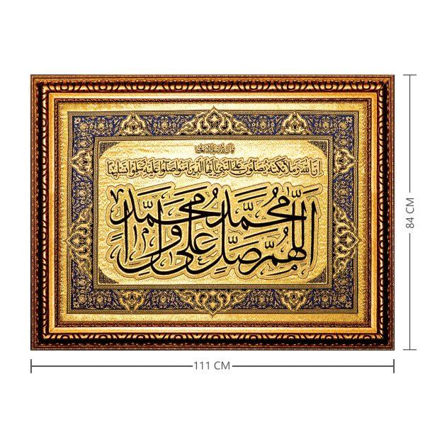 تصویر از تابلو زرین بافت صلوات ( اللهم صل علی محمد و آل محمد ) کد ۷۰۲