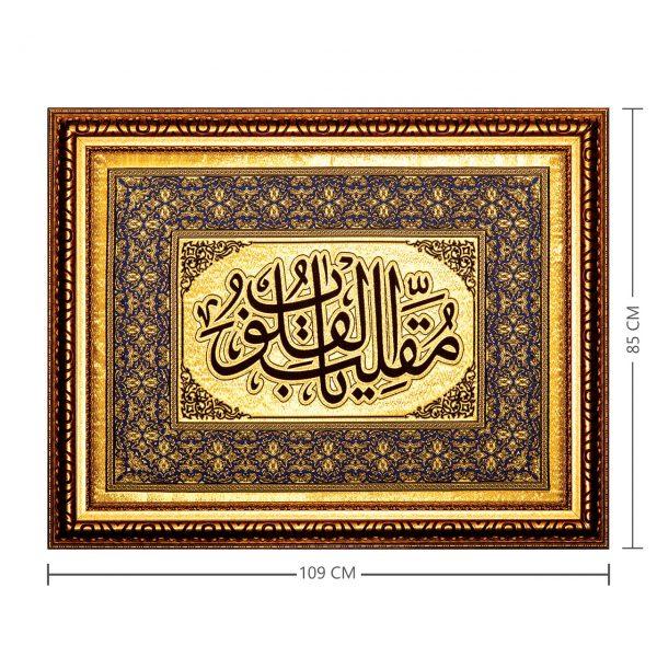 تصویر از تابلو زرین بافت یا مقلب القلوب کد ۷۰۴