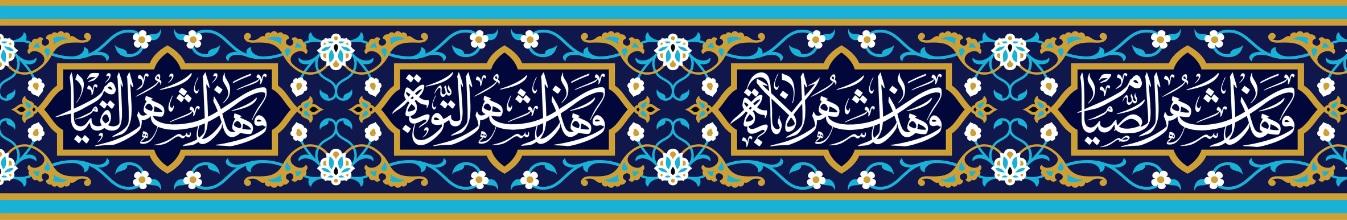 تصویر از پرچم ادعیه رمضان مدل0482