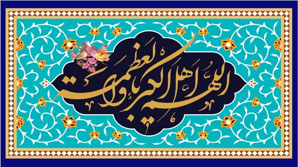 تصویر از پرچم ادعیه رمضان مدل0480