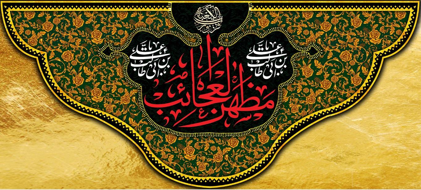 تصویر از پرچم امام علی ( ع ) مدل01558