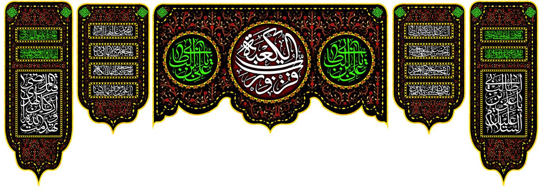 تصویر از پرچم امام علی ( ع ) مدل01291