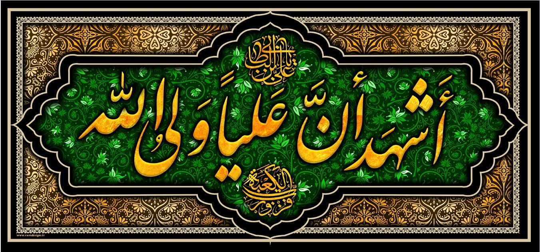 تصویر از پرچم امام علی ( ع ) مدل01290