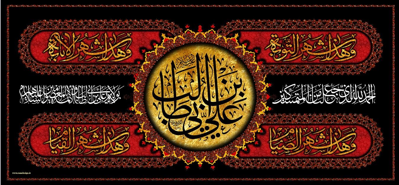 تصویر از پرچم امام علی ( ع ) مدل01289