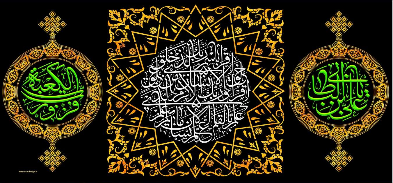 تصویر از پرچم امام علی ( ع ) مدل01285