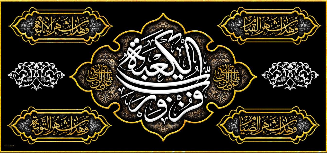 تصویر از پرچم امام علی ( ع ) مدل01284