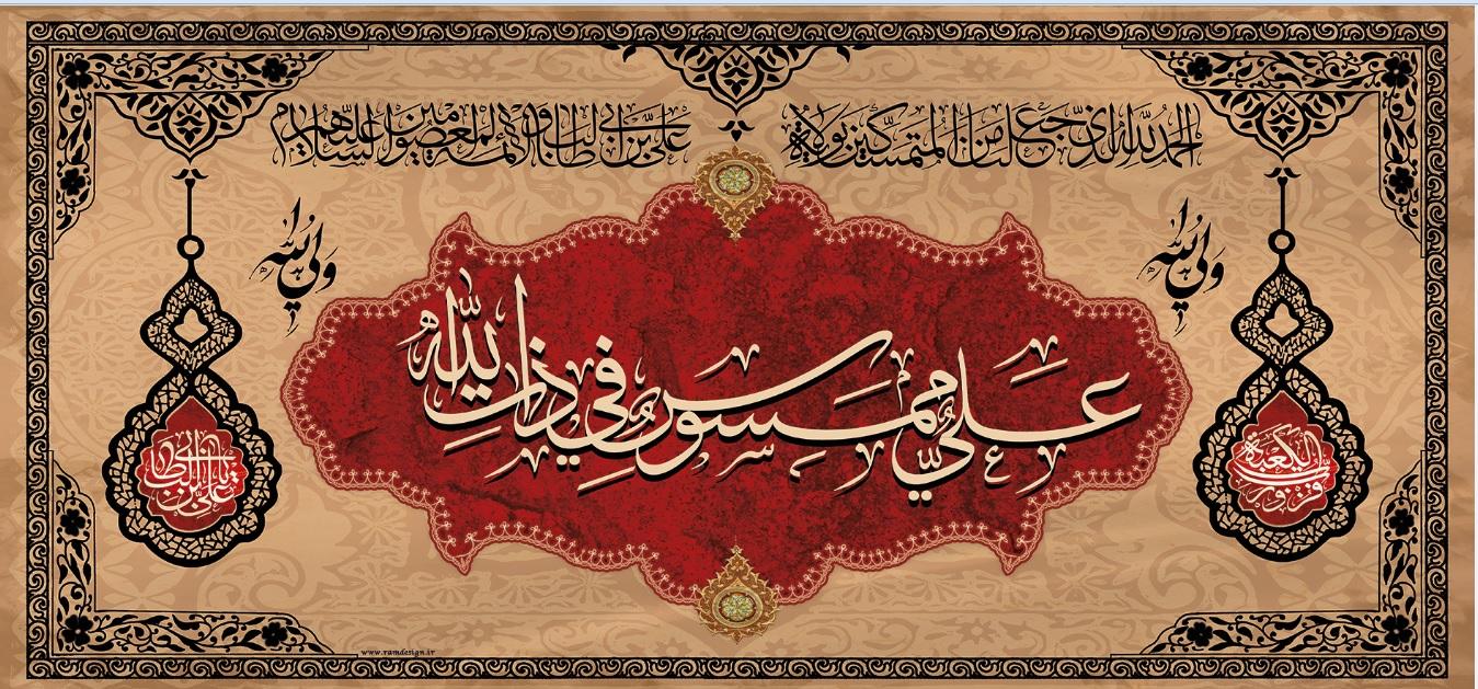 تصویر از پرچم امام علی ( ع ) مدل01281