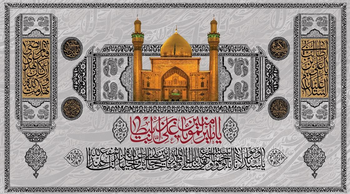 تصویر از پرچم امام علی ( ع ) مدل01279
