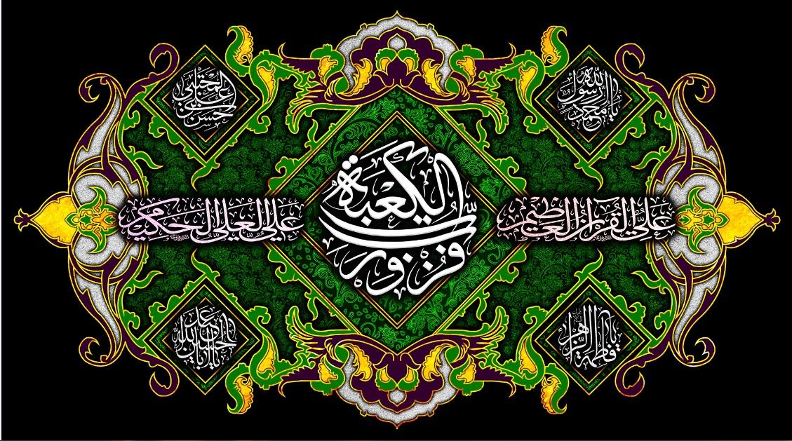 تصویر از پرچم امام علی ( ع ) مدل01278