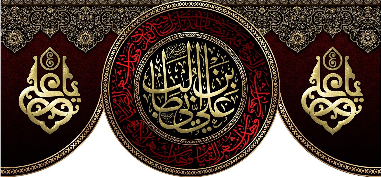 تصویر از پرچم امام علی ( ع ) مدل01277