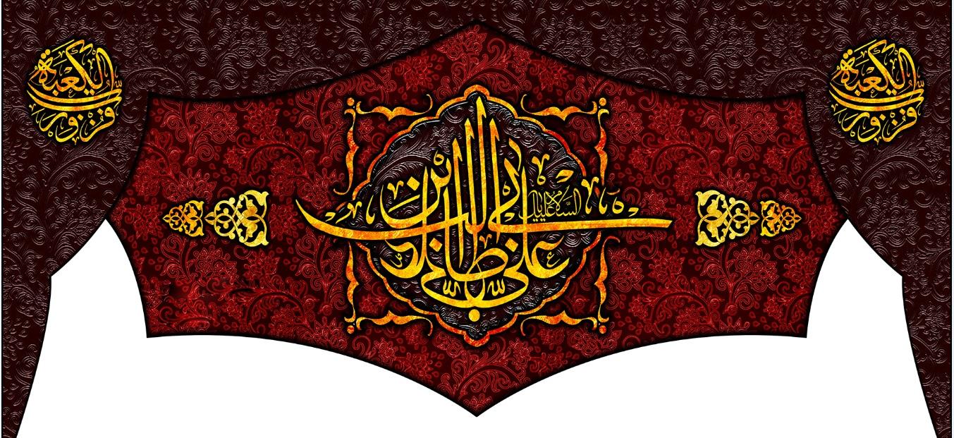 تصویر از پرچم امام علی ( ع ) مدل01276
