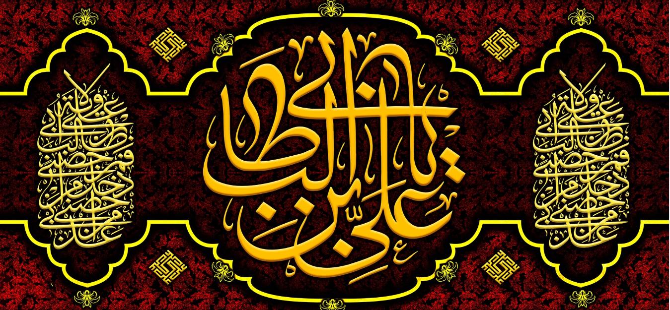 تصویر از پرچم امام علی ( ع ) مدل01274
