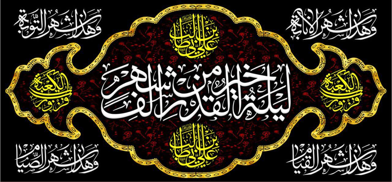 تصویر از پرچم امام علی ( ع ) مدل01273