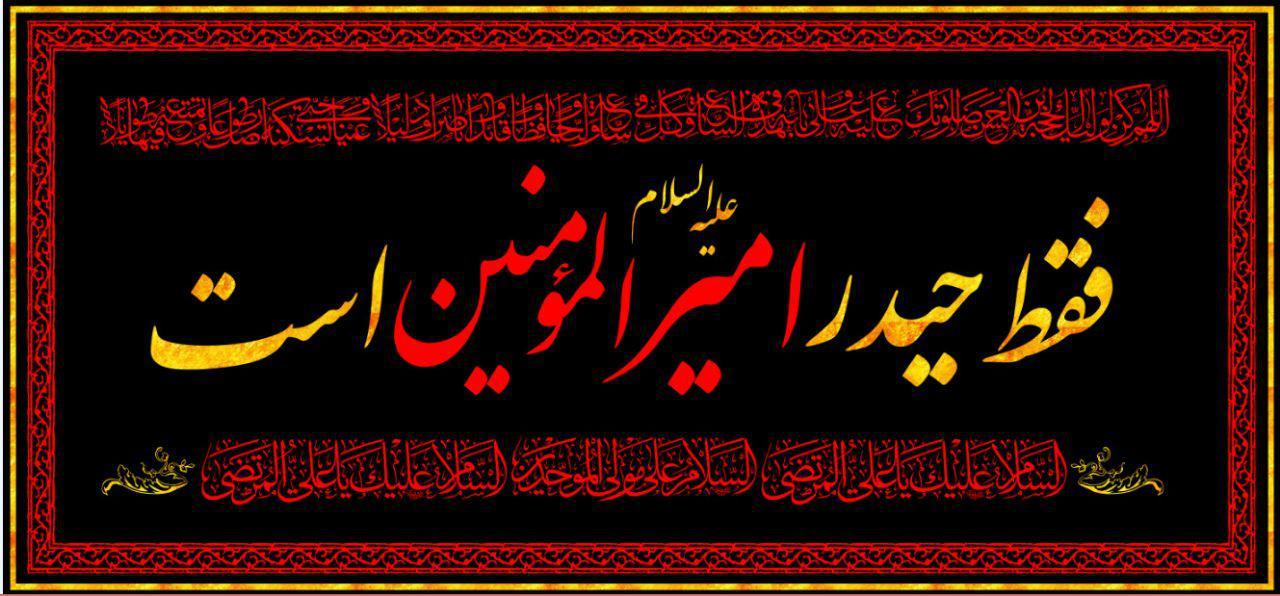 تصویر از پرچم امام علی ( ع ) مدل01271