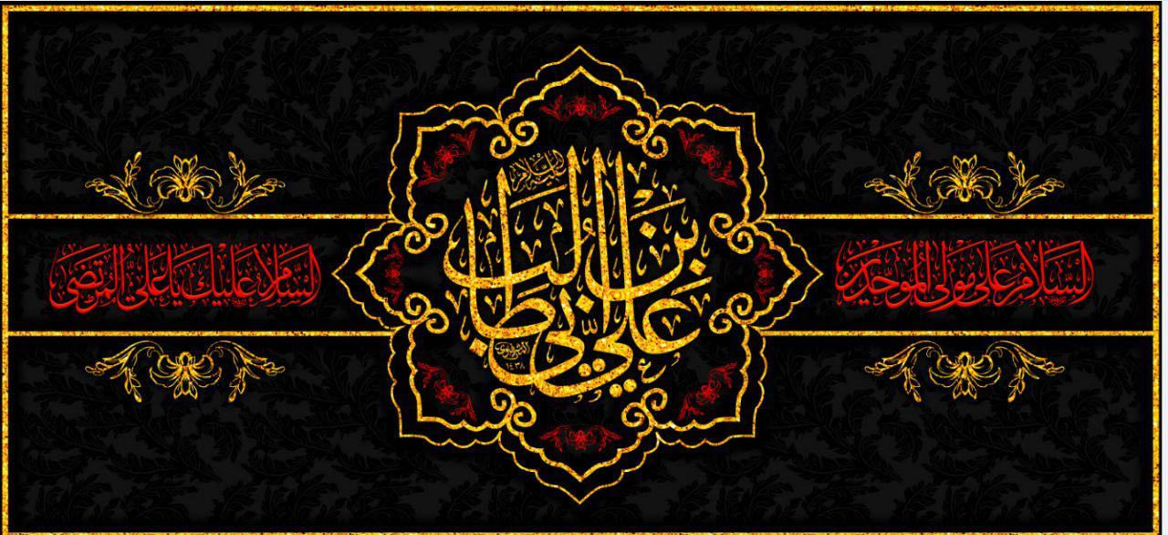تصویر از پرچم امام علی ( ع ) مدل01270