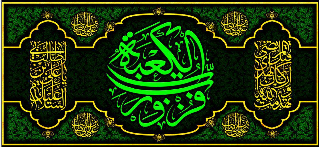 تصویر از پرچم امام علی ( ع ) مدل01269