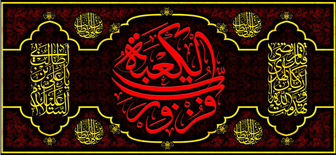 تصویر از پرچم امام علی ( ع ) مدل01268