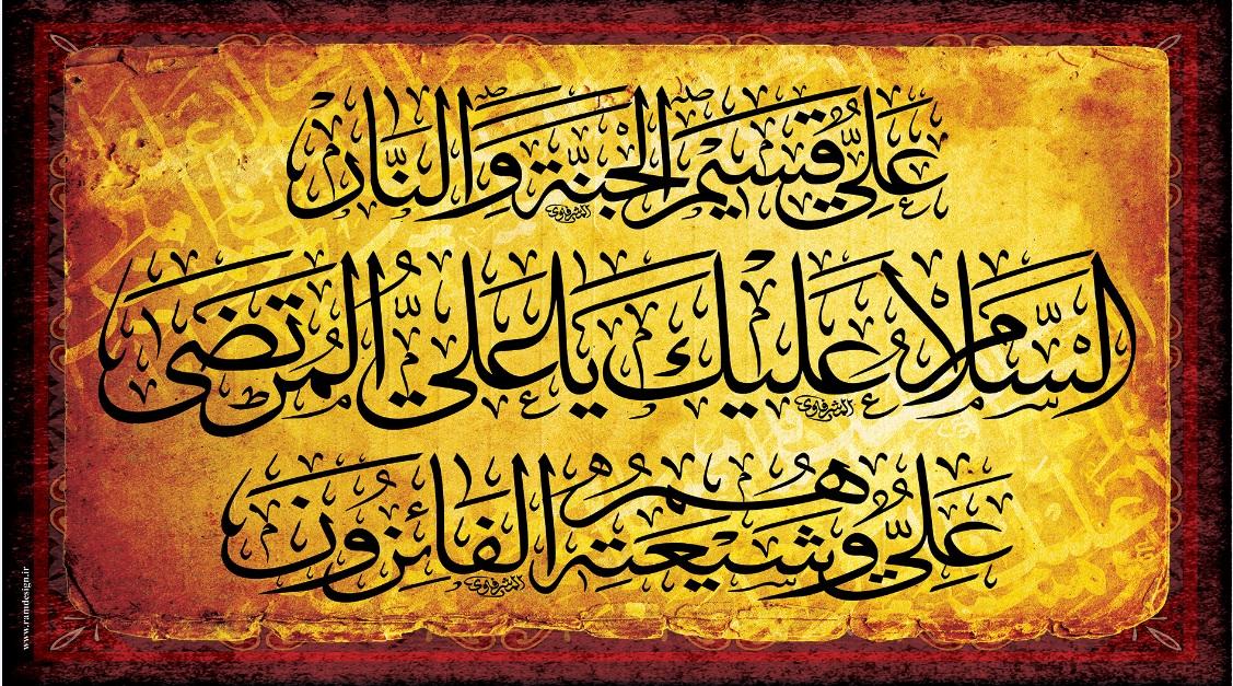 تصویر از پرچم امام علی ( ع ) مدل01267
