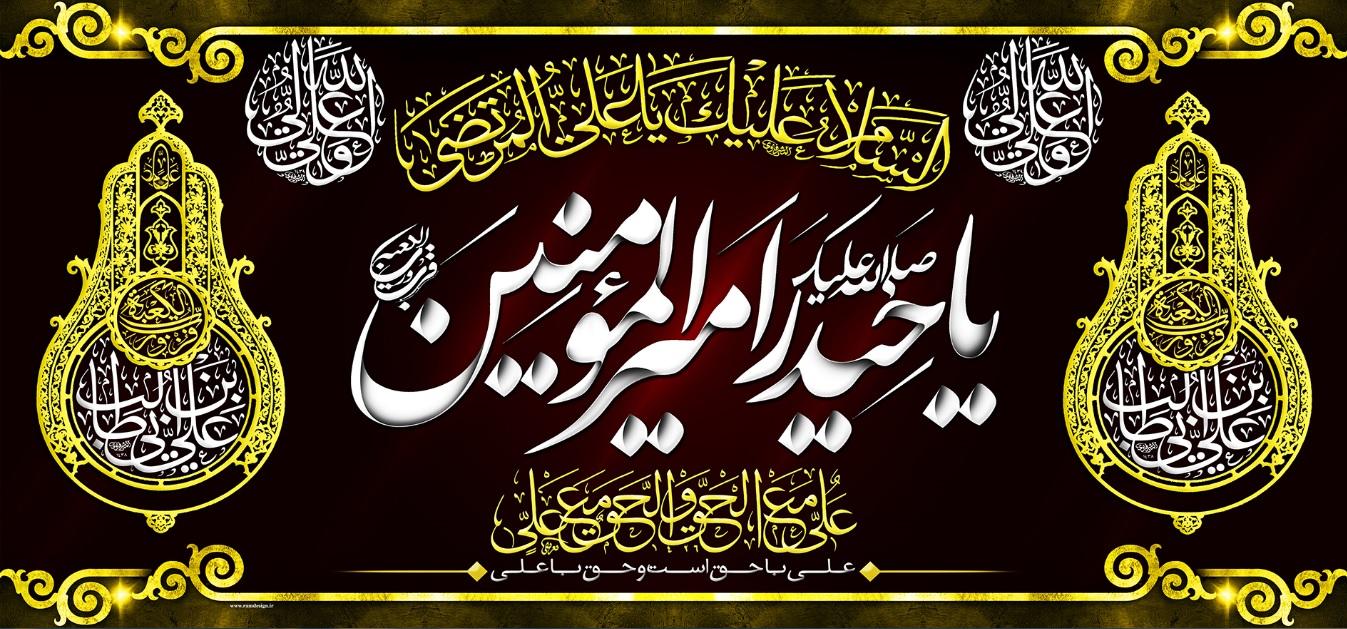 تصویر از پرچم امام علی ( ع ) مدل01261