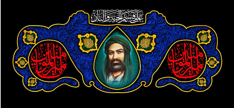 تصویر از پرچم امام علی ( ع ) مدل01260
