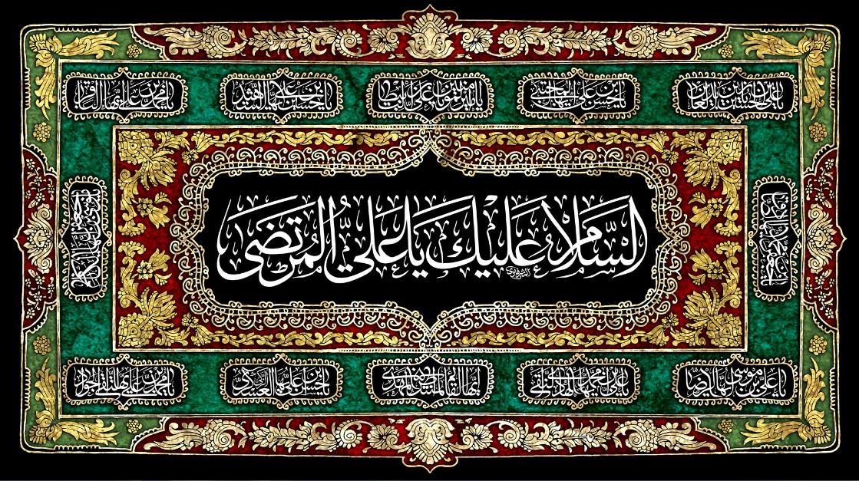 تصویر از پرچم امام علی ( ع ) مدل01255