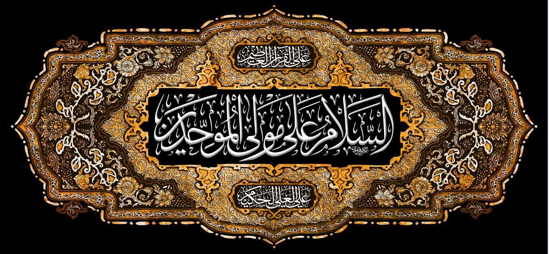 تصویر از پرچم امام علی ( ع ) مدل01253