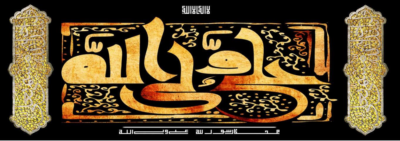 تصویر از پرچم امام علی ( ع ) مدل01243