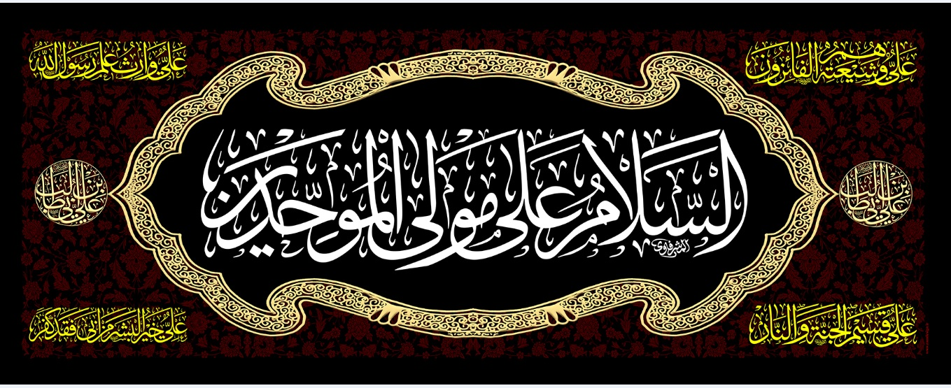 تصویر از پرچم امام علی ( ع ) مدل01241