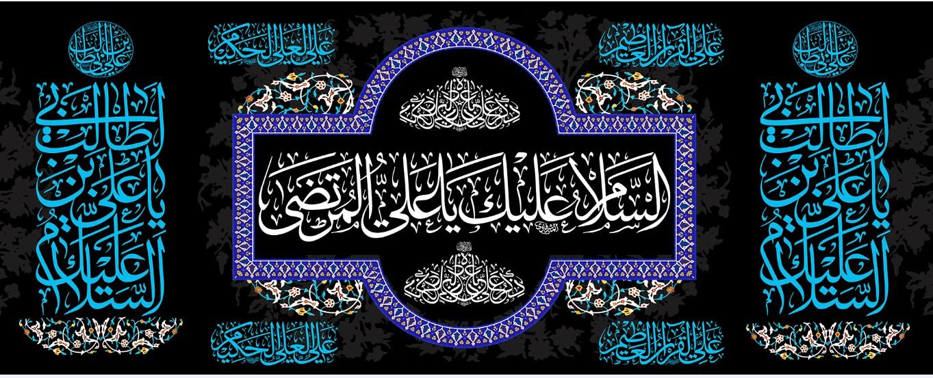 تصویر از پرچم امام علی ( ع ) مدل01240