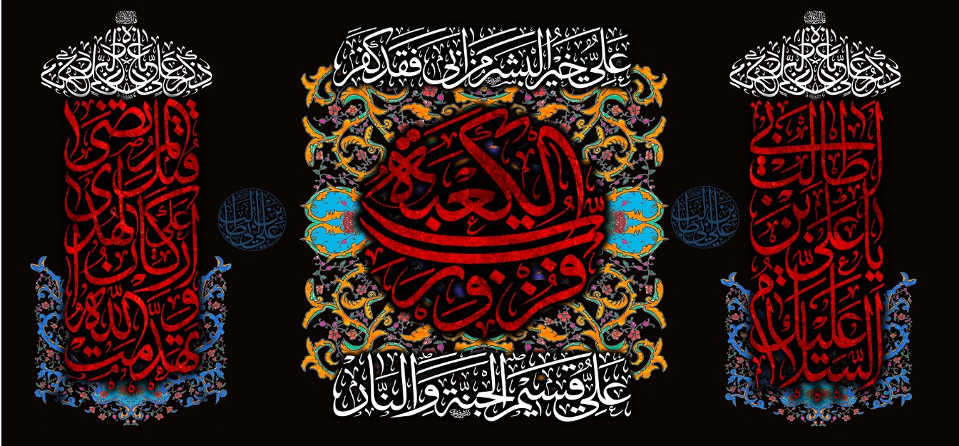 تصویر از پرچم امام علی ( ع ) مدل01239