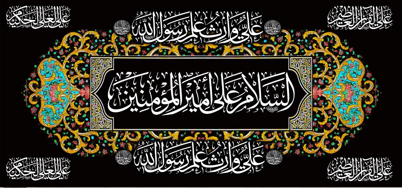 تصویر از پرچم امام علی ( ع ) مدل01238