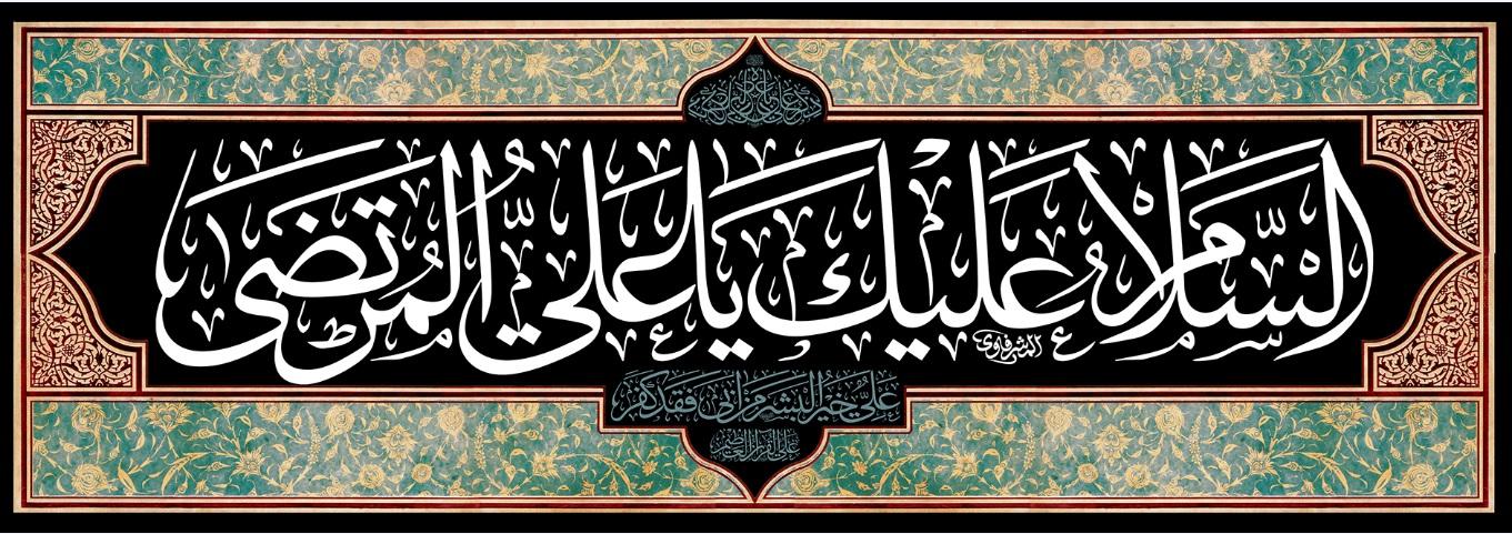تصویر از پرچم امام علی ( ع ) مدل01237