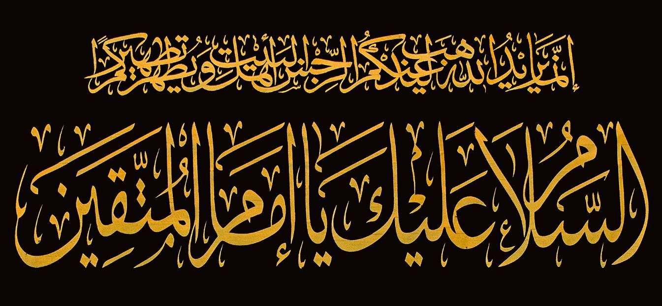 تصویر از پرچم امام علی ( ع ) مدل01233