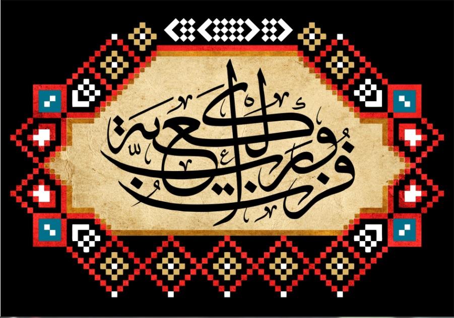 تصویر از پرچم امام علی ( ع ) مدل0493