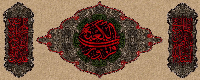 تصویر از پرچم امام علی ( ع ) مدل0490