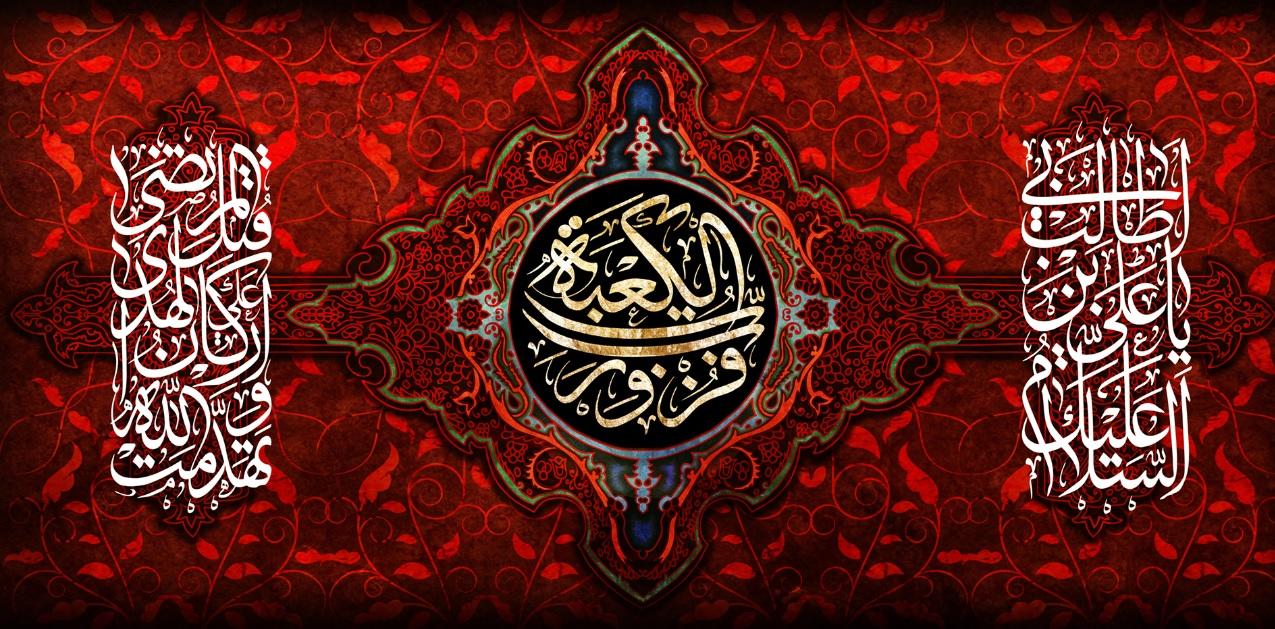 تصویر از پرچم امام علی ( ع ) مدل0489